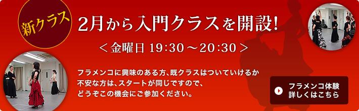 2月から金曜日 19時半~ 入門クラス(1時間) 新クラス開設!