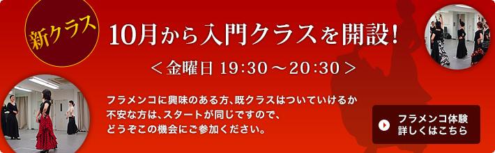 10月から金曜日 19時半~ 入門クラス(1時間) 新クラス開設!